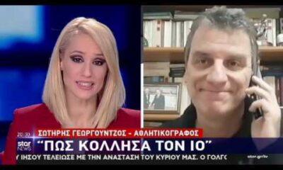 Ο Σωτήρης Γεωργούντζος στο κεντρικό δελτίο ειδήσεων του Star TV για τον κορονοϊό! (video) 12