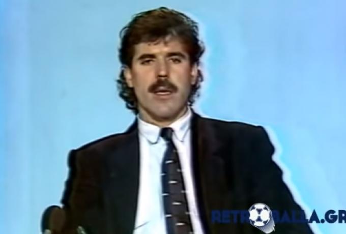 Νίκος Αναστόπουλος: Όταν ο Αλενατόρε της Καλαμάτας έδινε προγνωστικά στο ΠΡΟΠΟ (video)