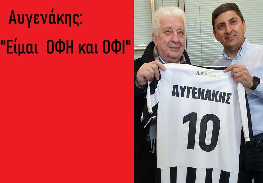 """Λευτέρης Αυγενάκης για ΟΦΙ: """"Έχετε έναν καλό και άξιο πρόεδρο"""""""