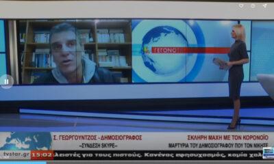 Σωτήρης Γεωργούντζος, Star Κεντρικής Ελλάδας