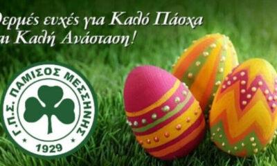Πάμισος Μεσσήνης: Θερμές Ευχές για Καλό Πάσχα και Καλή Ανάσταση! 6