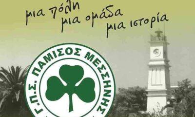 Επιβεβαίωση Sportstonoto, περί της άρνησή του να παίξει ξανά και ο Πάμισος…