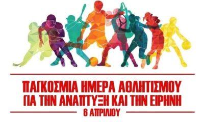 """Πανηλειακός: Ο Αθλητισμός είναι πάντοτε δίπλα μας για να μας ενώνει"""" 5"""