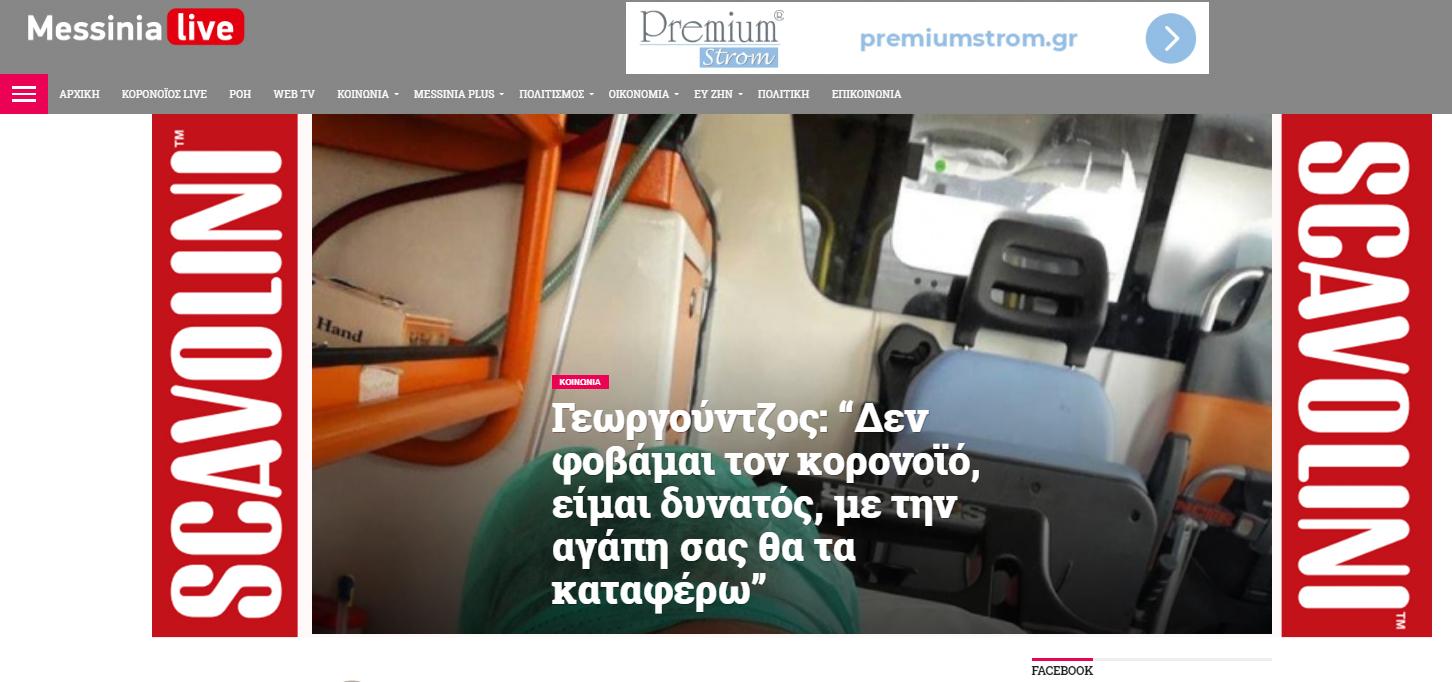 Σωτήρης Γεωργούντζος: Ο κοροναϊός χτύπησε και το Sportstonoto (+videos)