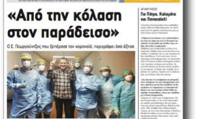 Γεωργούντζος συνέντευξη Πελοπόννησος
