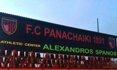 """""""Αλέξανδρος Σπανός"""" το προπονητικό κέντρο της Παναχαϊκής 15"""