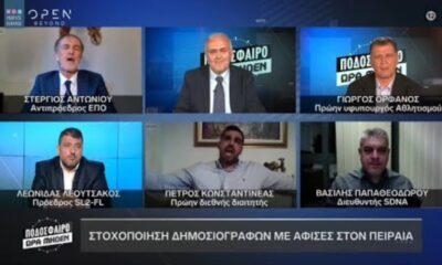 """Νέες αοριστίες Λεουτσάκου σε Open, """"παρών"""" και ο Κωνσταντινέας (+video) 14"""
