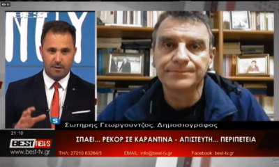 """Ο Σωτήρης Γεωργούντζος στο Βest TV: """"Μονόδρομος η αναδιάρθρωση…"""" (video)"""