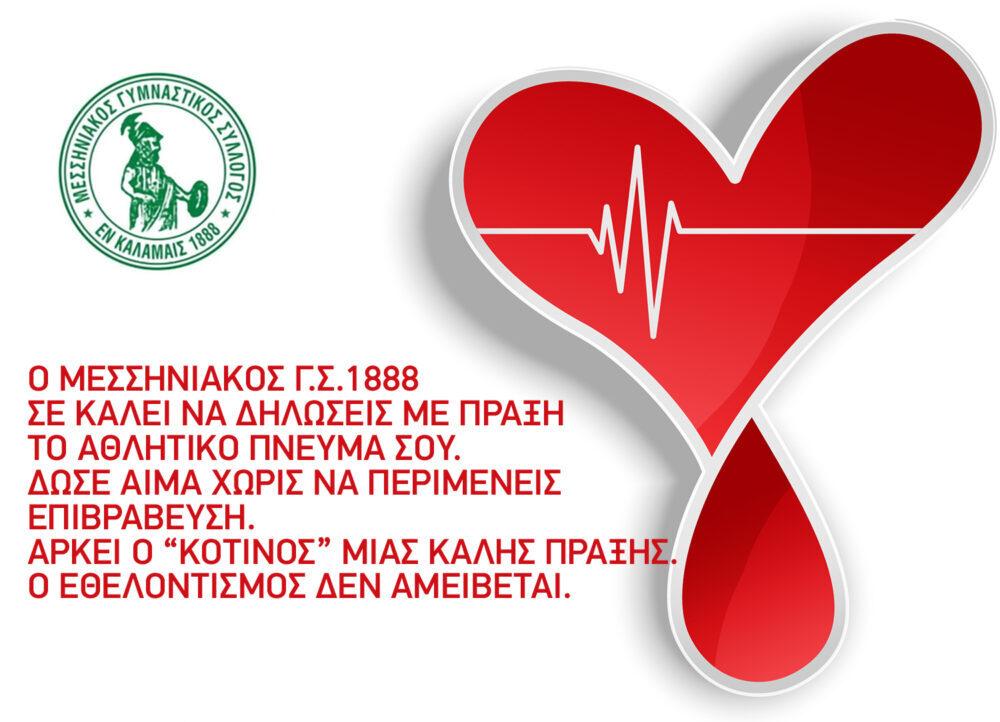 Μεσσηνιακός ΓΣ: Εθελοντική αιμοδοσία από τη Δευτέρα (11/5)