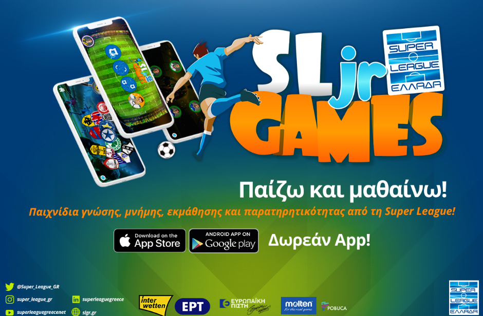 SLjr: Super League Junior, τo νέο δωρεάν App για παιδιά!