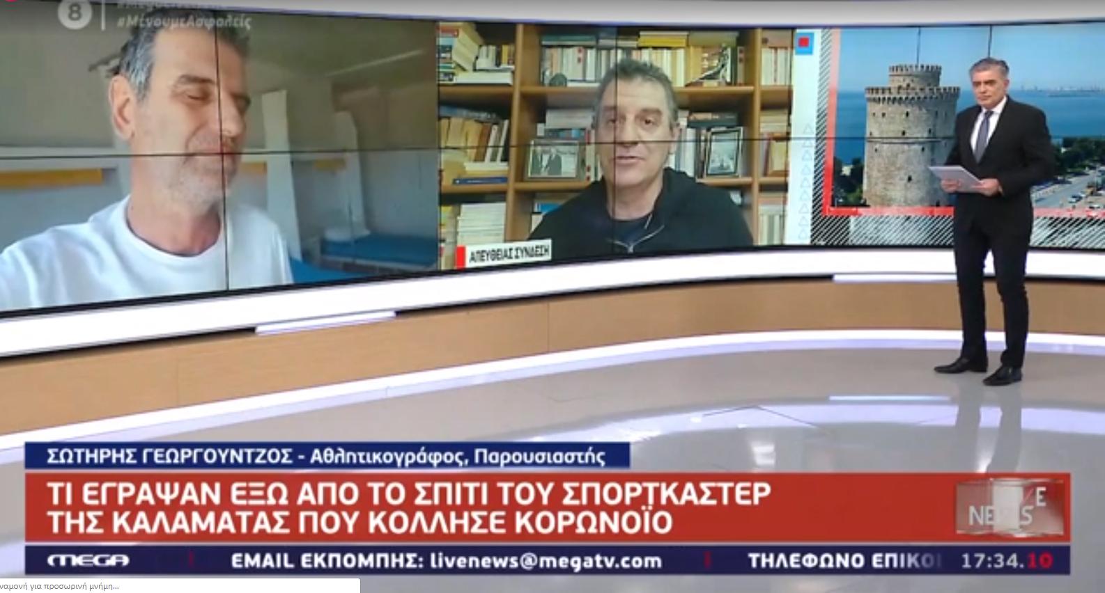 """Σωτήρης Γεωργούντζος: """"Κοινωνικός ρατσισμός σε όσους νοσούν"""" (+video)"""