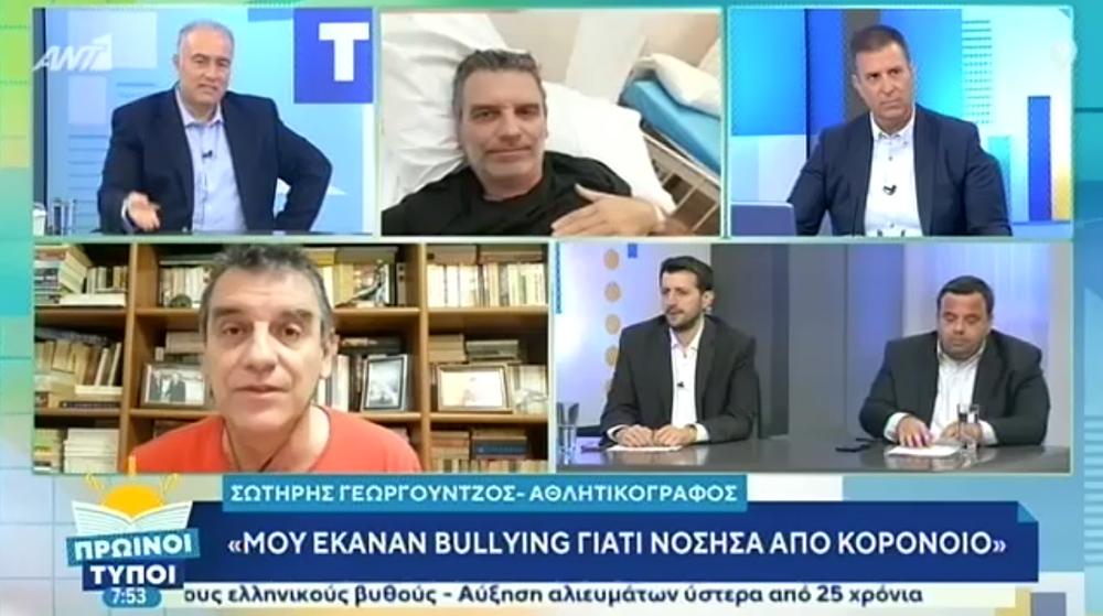 Ο Σωτήρης Γεωργούντζος στον ΑΝΤ1 για το μπούλινγκ με τον κορονοϊό (video)