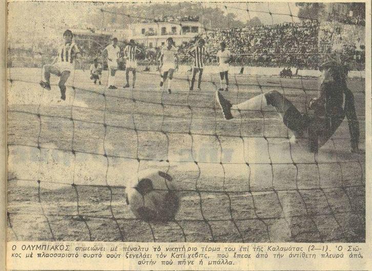 Σαν σήμερα (6/5) η επεισοδιακή νίκη του Ολυμπιακού στην Καλαμάτα το 1973 (photos)