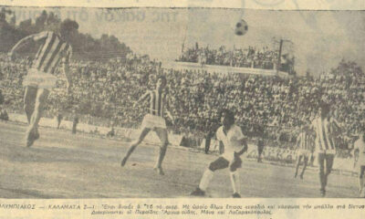 Καλαμάτα - Ολυμπιακός 1973