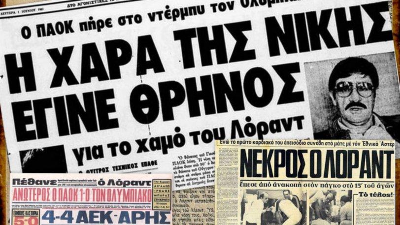 60 χρόνια Α' Εθνική: Η ημέρα που έφυγε από την ζωή ο Γκιούλα Λόραντ (photos+video)