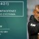 Συμβόλαιο δύο (!) εβδομάδων ο Οφρυδόπουλος στη Λειβαδιά…
