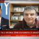"""Γεωργούντζος σε Best tv: """"Κίνηση MAT Πρασσά με Αναστό""""! (video)"""