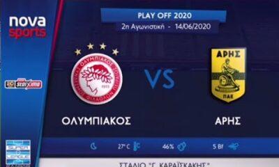 Ολυμπιακός - Άρης 3-1