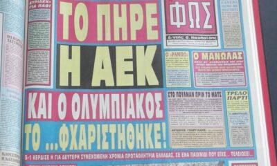 Τότε που η ΑΕΚ το πήρε και ο Ολυμπιακός το… φχαριστήθηκε 22