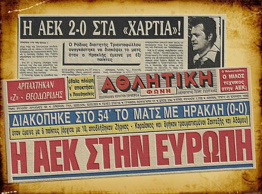 60 χρόνια Α' Εθνική: Σαν σήμερα, 23 Ιουνίου