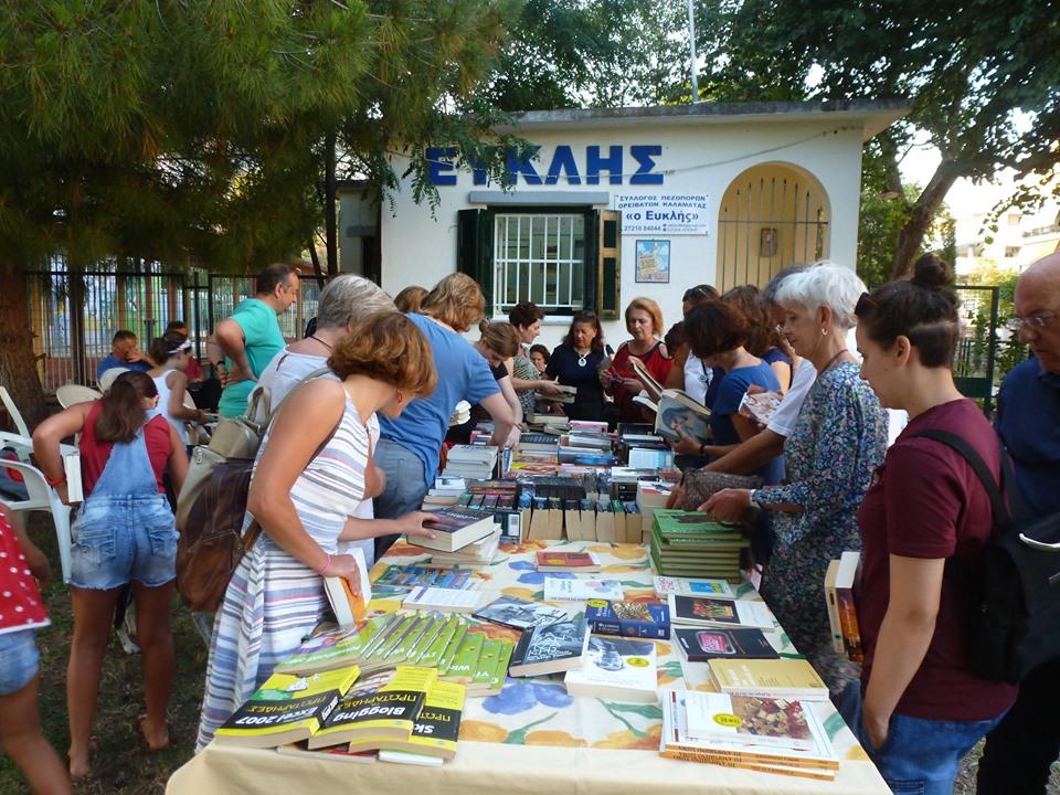 Ευκλής Καλαμάτας: Με απόλυτη επιτυχία η εκδήλωση ανταλλαγής βιβλίων