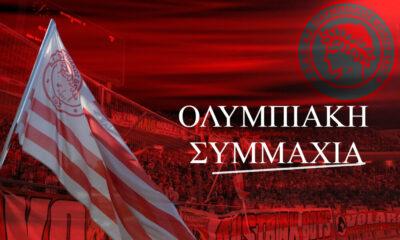 Διαρκείας ο Ολυμπιακός Βόλου, κόσμο όμως θα έχουμε φέτος δστα γήπεδα; 12
