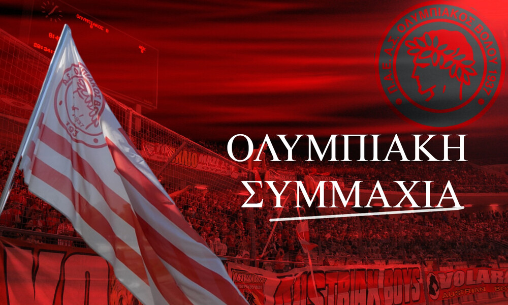 Διαρκείας ο Ολυμπιακός Βόλου, κόσμο όμως θα έχουμε φέτος δστα γήπεδα;