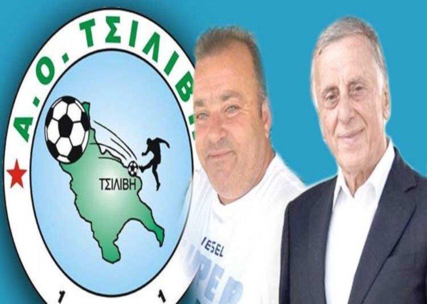 Ο ΑΟ Τσιλιβή συνεχίζει στη Γ΄ Εθνική…