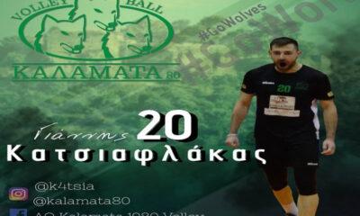 Δεν αποχωρίζεται την Καλαμάτα '80 ο Γιάννης Κατσιαφλάκας