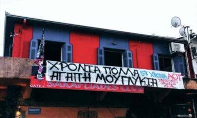 """57 χρόνια ΑΟ Τρίκαλα: Το ωραίο πανό των """"Σακαφλιάδων""""!"""