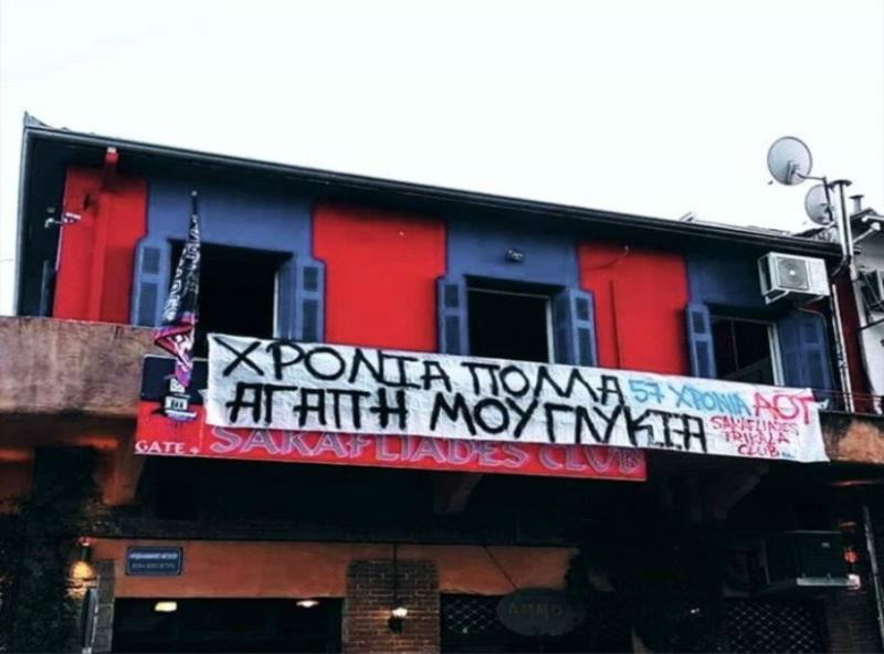 """Επίθεση των """"Σακαφλιάδων"""" σε παλιούς και νέους διοικούντες στα Τρίκαλα…"""