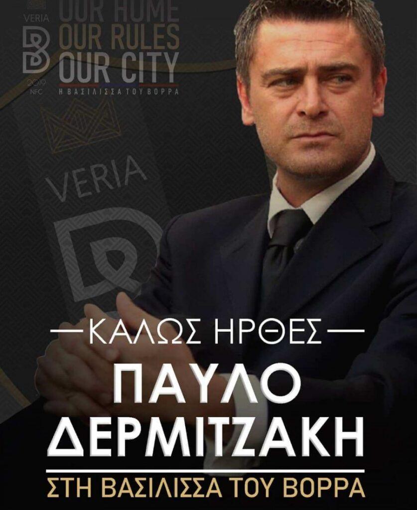 Μεγάλη – αν και λίγο καθυστερημένη – επιβεβαίωση Sportstonoto (και) για Δερμιτζάκη!