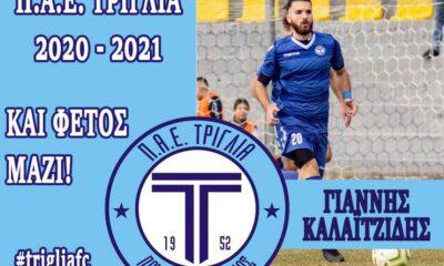 Έμεινε και ο Γιάννης Καλαϊτζίδης, σε Τρίγλια 5