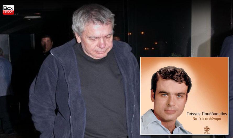 Πέθανε ο Γιάννης Πουλόπουλος – Προδόθηκε από την καρδιά του…