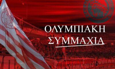 Σωστός, δυνατός, μεγάλος και αξιοπρεπής πάντα Ολυμπιακός Βόλου! 16