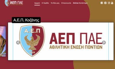 Έκτακτο: Ένσταση η Καλαμαριά στην ΑΕΠ Κοζάνης για τιμωρημένο παίκτη 10
