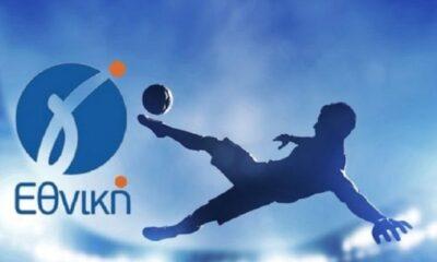 Επιβεβαίωση από ΕΠΟ: Πρωτάθλημα ενός γύρου, 50% μειωμένη η διαιτησία σε Γ' Εθνική…