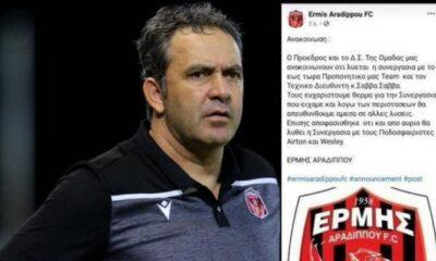 Ομάδα ανακοίνωσε την απόλυση του προπονητή εν ώρα αγώνα και μετά κατέβασε την ανακοίνωση! 6