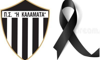 Συλλυπητήρια σε Αβράμη από ΠΑΕ Καλαμάτα... 4