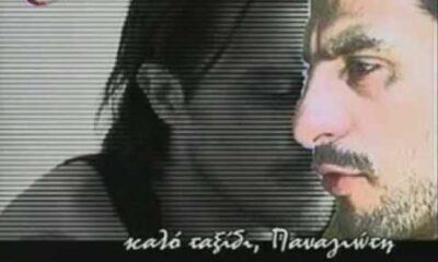 Δέκα χρόνια από την τραγική απώλεια του Παναγιώτη Μπαχράμη! (+video)