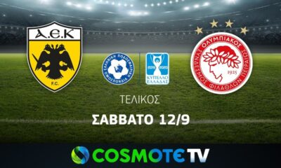 Video: ΑΕΚ-Ολυμπιακός, 2019-20 Κύπελλο Ελλάδας (Όλος ο αγώνας) 8