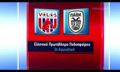 Βόλος - ΠΑΟΚ 0-0: Τα highlights (video) 7