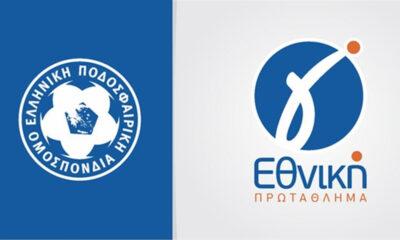 Γ' Εθνική: Τόσες ομάδες θα ανέβουν και θα υποβιβαστούν τη νέα σεζόν