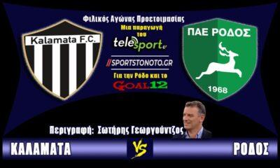 Δείτε το φιλικό Καλαμάτα – Ρόδος, μέσω live streaming στο sportstonoto (27/9, 16:45)