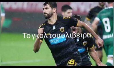 Σεντ Γκάλεν - ΑΕΚ 0-1: Γκολ και highlights (video) 8