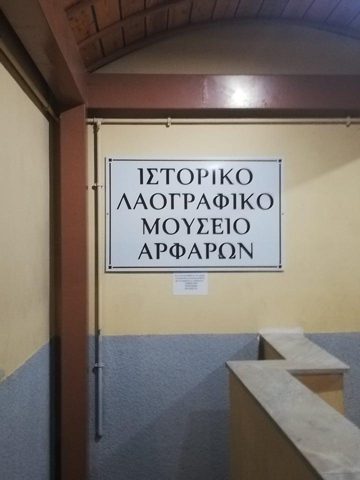 Ιστορικό – Λαογραφικό Μουσείο Αρφαρών: Ένα μικρό θαύμα στη καρδιά της Μεσσηνίας! (+pics)
