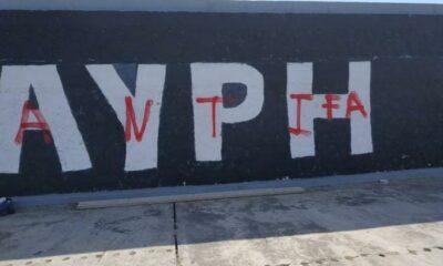 Συνθήματα στο γκράφιτι της Μαύρης Θύελλας στο λιμάνι της Καλαμάτας (pics)