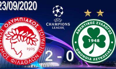 Ολυμπιακός - Ομόνοια 2-0: Τα γκολ (video) 8