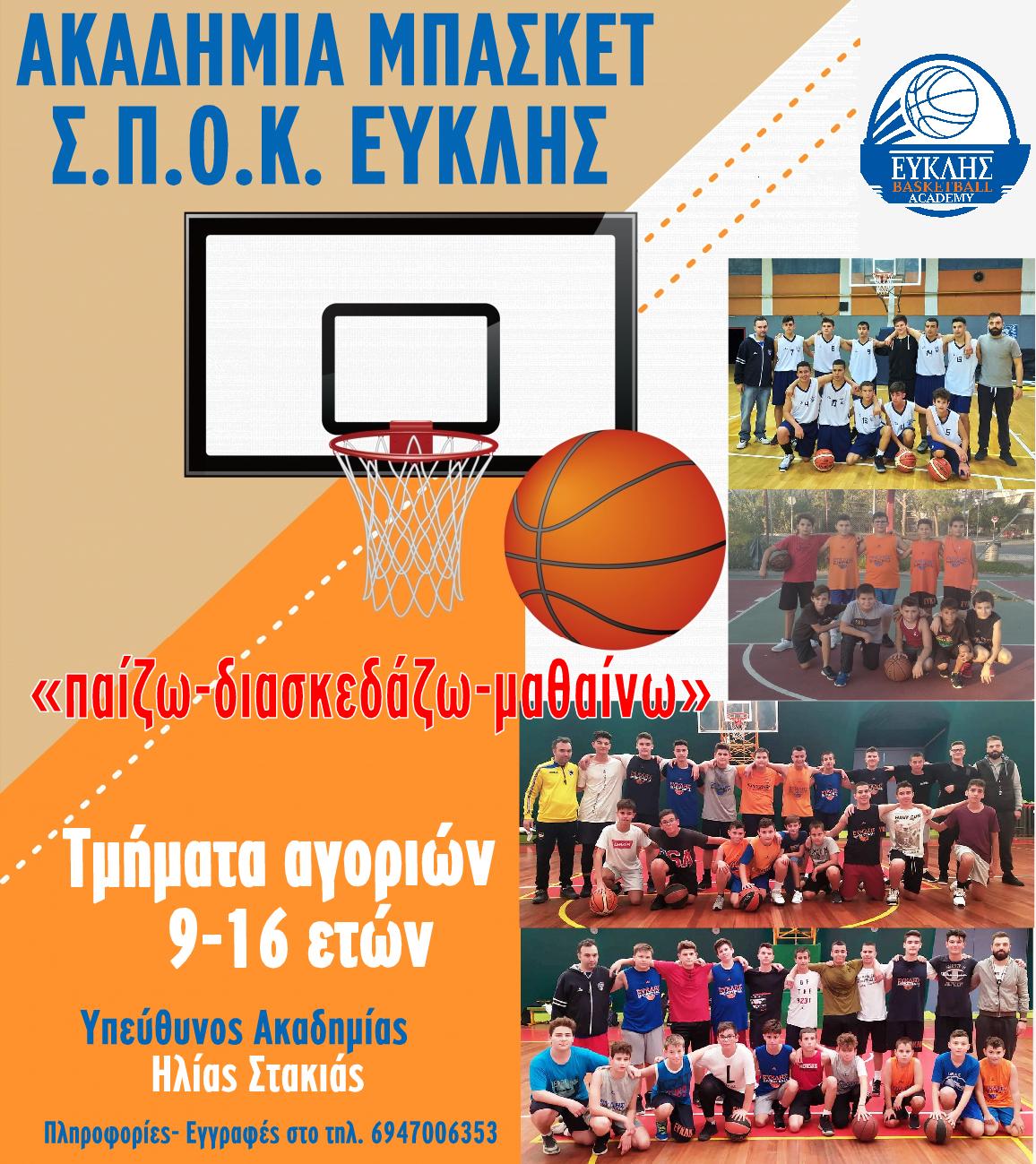 Ευκλής Καλαμάτας: Ξεκινούν οι εγγραφές και οι προπονήσεις στην Ακαδημία μπάσκετ
