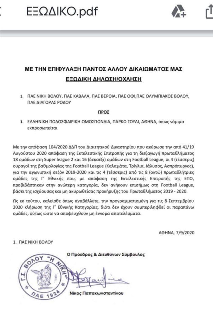 Ρε καλά τους κάνουν Αυγενάκης & Χανια:  Μπλοκάρουν κλήρωση  Γ' Εθνικής, για να ρίξουν Καλαμάτα!